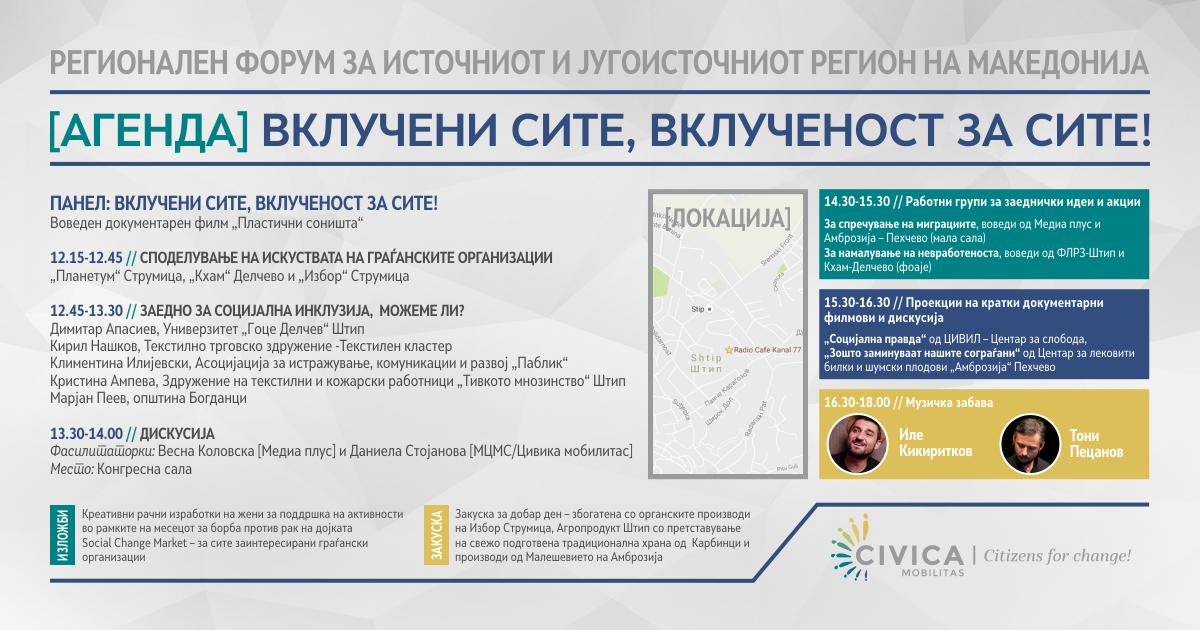 regionalen forum shtip agenda