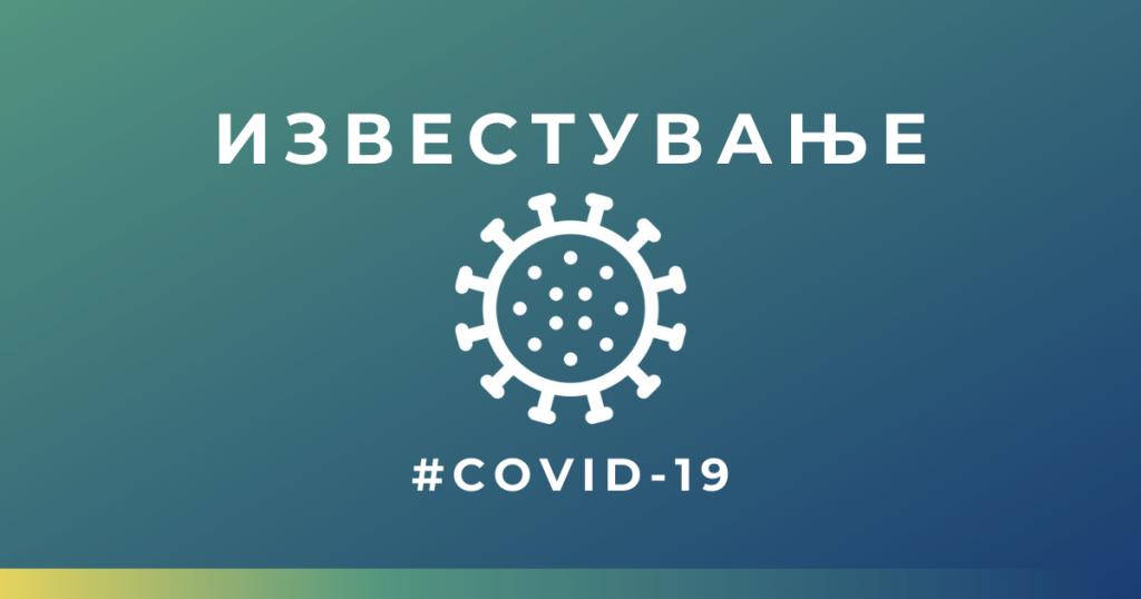 izvestuvanje-covid-19-cm
