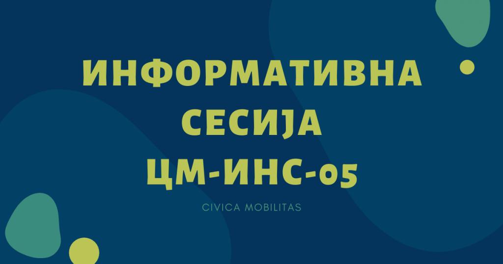 ИНФОРМАТИВНА СЕСИЈА ЦМ-ИНС-05
