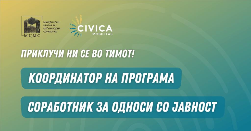 vrabotuvanje-civica-mobilitas-2020
