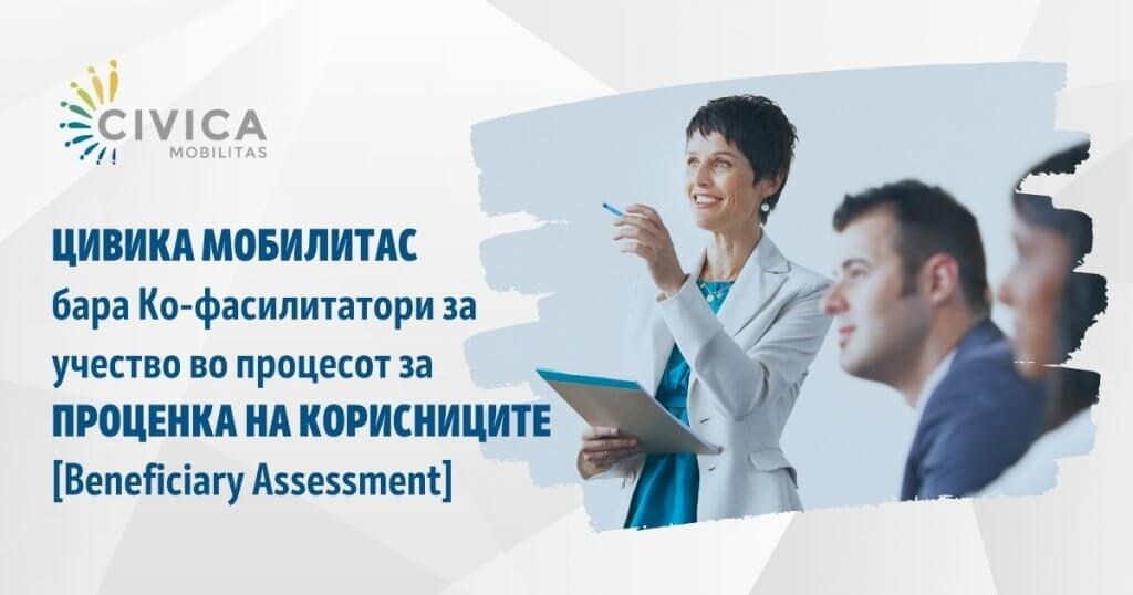 Beneficiary Assessment