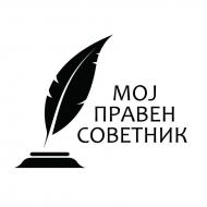 Здружение за правно образование и унапредување на правната наука и практика МОЈ ПРАВЕН СОВЕТНИК Скопје