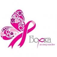 Здружение за борба против рак БОРКА - ЗА СЕКОЈ НОВ ДЕН Скопје