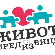 Здружение на граѓани за ретки болести ЖИВОТ СО ПРЕДИЗВИЦИ Битола