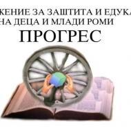 Здружение за заштита и едукација на деца и млади Роми,, Прогрес ,, - Скопје