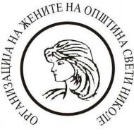 Здружение Организација на жените на општина Свети Николе