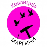 Коалиција ''Сексуални и здравствени права на маргинализирани заедници'' МАРГИНИ Скопје