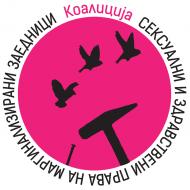 Коалиција Сексуални и здравствени права на маргинализирани заедници Скопје