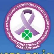 Здружене на граѓани за лица со епилепсија и родители на деца со епилепсија во Република Македонија