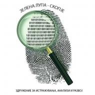 Здружение за истражувања, анализи и развој Зелена лупа Скопје