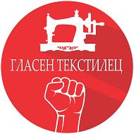 Здружение на граѓани на текстилните, кожарските и чевларските работници ГЛАСЕН ТЕКСТИЛЕЦ Штип